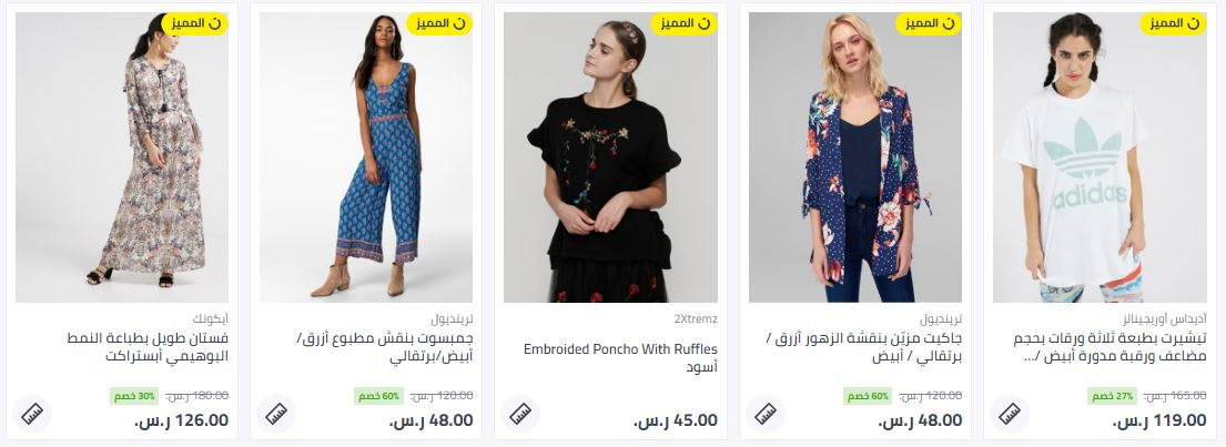 تخفيضات موقع نون للتسوق ملابس
